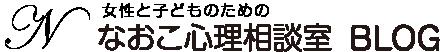 なおこ心理相談室BLOG 〜札幌近郊カウンセリングルーム〜